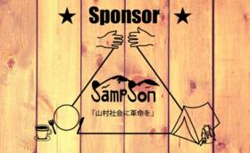 【SampSon スポンサー】人とものの拠点「SampSon」を応援!
