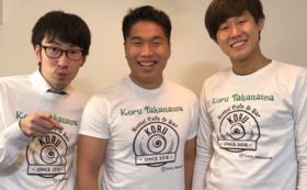 KoruオリジナルTシャツを着て遊びに来てください!+チケット3,000円分