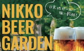 【会場で応援!】Nikko Beer Gardenサポーター(2時間飲み放題&会場にお名前)