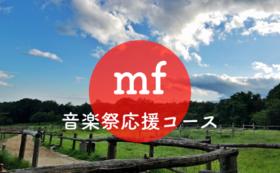 【メゾフォルテ】音楽祭応援プラン