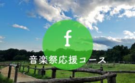 【フォルテ】音楽祭応援プラン