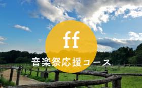 【フォルテッシモ】音楽祭応援プラン