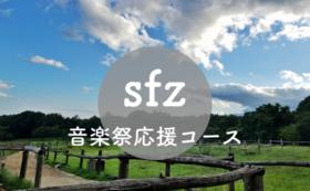 【スフォルツァンド】音楽祭応援プラン