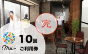 ‖ B コラボレーションスペース.meご利用券(10回分)をプレゼント!