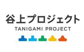 ‖ O 【法人向け】「谷上プロジェクト」HPに法人名・ロゴを掲載致します《プラチナサイズ》