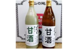 【ヨモギ入】富山のおいしい水で育ったお米と甘酒セット