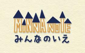 【VIP永久会員】コミュニティスペース永年無料&宿泊10%OFF!