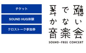 【完売御礼】SOUND HUG体験リハーサル&関係者クロストークにご招待