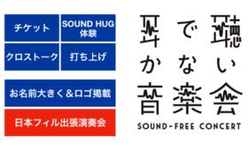 【完売御礼】日本フィルが出張演奏会に伺います
