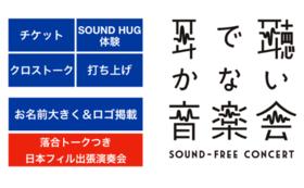 【落合陽一トークつき】日本フィルが出張演奏会に伺います