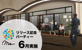 ‖ E コラボレーションスペース「.me」オープン記念パーティーにご招待!【第二日程組】