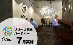 ‖ F コラボレーションスペース「.me」オープン記念パーティーにご招待!【第三日程組】