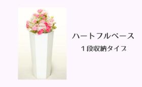 【36%OFF】ハートフルベース ‖ 1段収納タイプ