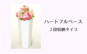 【13%OFF】ハートフルベース ‖ 2段収納タイプ