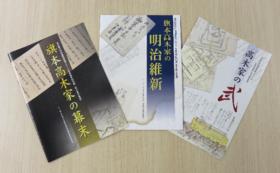 【30,000円】高木家文書関係の図録を進呈します!