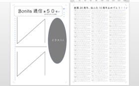 【復活】幻の『Bonita通信』最新号をプレゼント