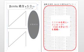 幻の『Bonita通信』最新号にお名前とメッセージを記載+バックナンバープレゼント