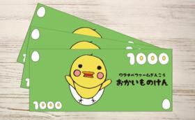 店舗お買い物券(5,500円分)