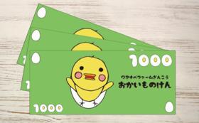 店舗お買い物券(11,000円分)