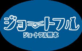 ジョートフル熊本の活動を全力サポート