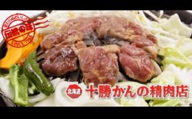 北海道十勝食の満喫セット