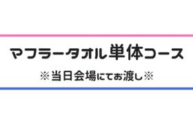 限定マフラータオル単体コース【会場にてお渡し】