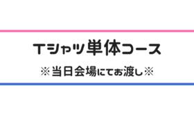 限定Tシャツ単体コース【会場にてお渡し】