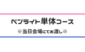 限定ペンライト単体コース【会場にてお渡し】