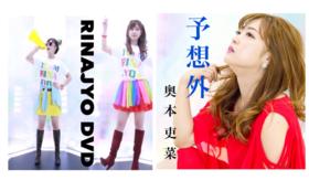 RINAJYO/予想外MVのDVDとYouTube用MVに名前掲載