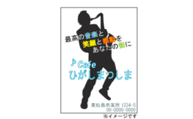 音楽村【法人様向け(企業・店舗)】コースⅢ
