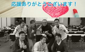 福山市での活動お気軽支援コース!