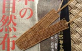 【ばら園までお越しいただけない方へ】しな織製品をお届け!