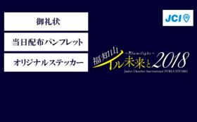 【応援コース】福知山いる未来と2018記念品