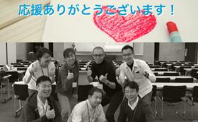 福山市での活動を全力で応援したい!