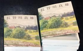 第11代当主 長谷川良雄の水彩画の絵葉書集