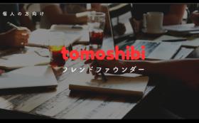 【 tomoshibi フレンドファウンダー】※個人