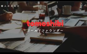 【 tomoshibi ゴールドファウンダー】※個人