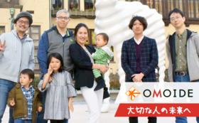 "【NEW!!】お子様へ ""OMOIDE"" 成人式メッセージパック①"
