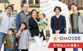 "【NEW!!】お子様へ ""OMOIDE"" 成人式メッセージパック②"