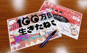 【Readyfor限定】楽曲収録オリジナルCDをプレゼント