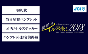 【応援コース】福知山いる未来と2018記念品+パンフ掲載
