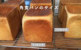 【2号店OPEN記念】人気No.1角食パン🍞