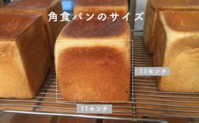 【2号店OPEN記念】食パンとオリジナルグッズ🍞🍞