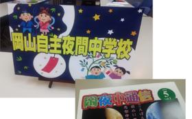 岡夜中通信 + 岡夜中オリジナルクリアファイル + イベント招待