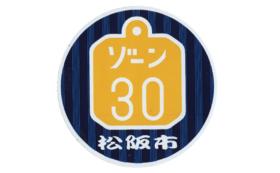 【お気軽支援コース】松阪ゾーン30ステッカーをプレゼント!