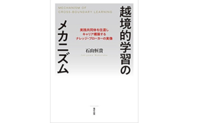 「越境的学習のメカニズム」(ゲスト講師・石山恒貴先生の最新著書)(イベント参加権付き)