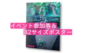 『トキノ交差』イベント参加券&B2ポスター