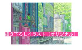 【先着3名限定】『トキノ交差』描き下ろしイラスト(オリジナル)
