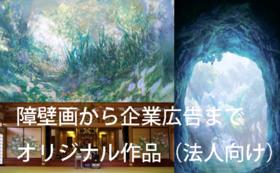 【法人向け】四宮義俊 完全オリジナル制作