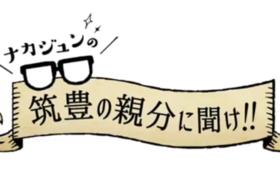 FMなかじゅんの「筑豊の親分に聞け!」の公開収録&関係者プレにご招待!